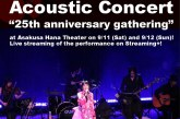 The 'Sakura Wars acoustic music 25th anniversary' concert on September 11 and 12